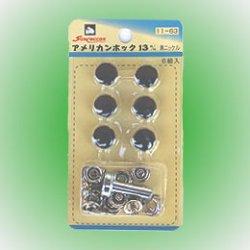 画像1: アメリカンホック(スナップボタン・ドットボタン) 13mm