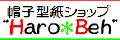 """帽子型紙ショップ""""Haro*Beh""""(はろべぇ)"""